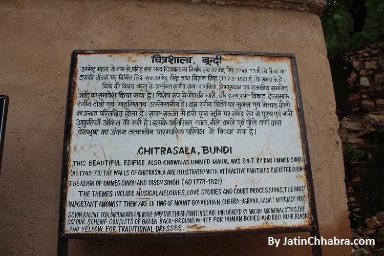 Chitrasala entry gate board