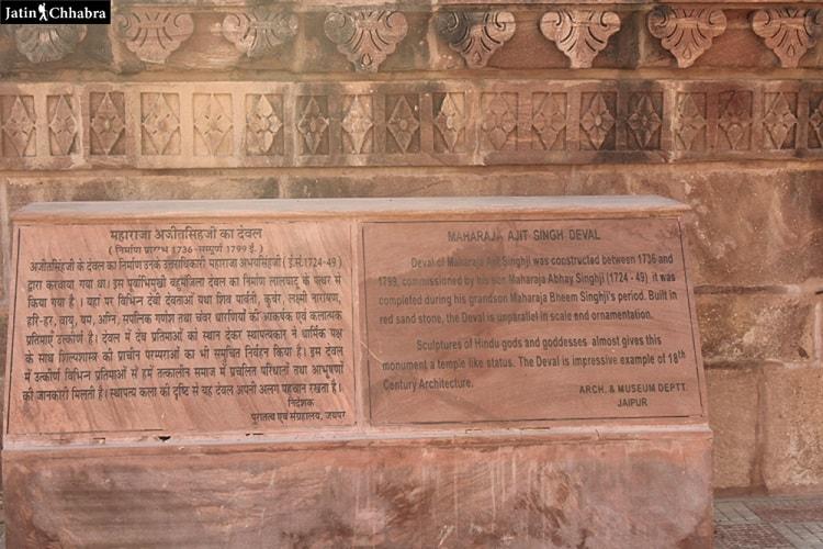 Maharaja Ajit Singh Temple Board