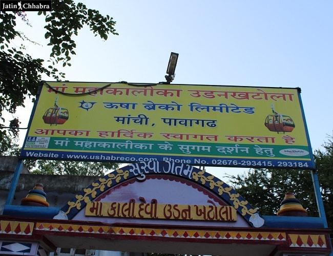 Ropeway for Shree Mahakali Temple